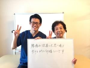佐藤ノブ子様(腰痛)