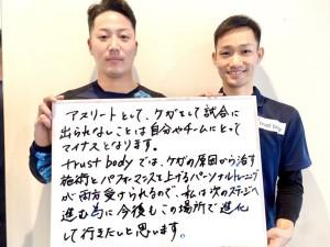 中村道大郎選手